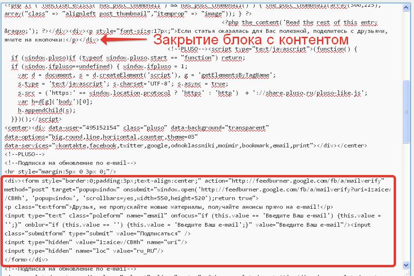Вставка в исходный код