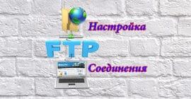 Настройка FTP