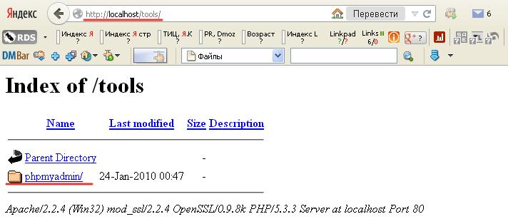 Запуск утилиты phpmyadmin