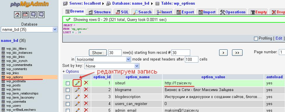 Редактирование wp_options