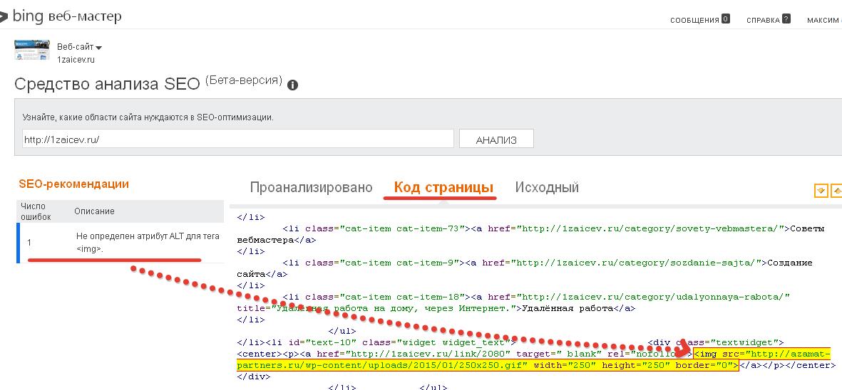 Код страницы с ошибкой