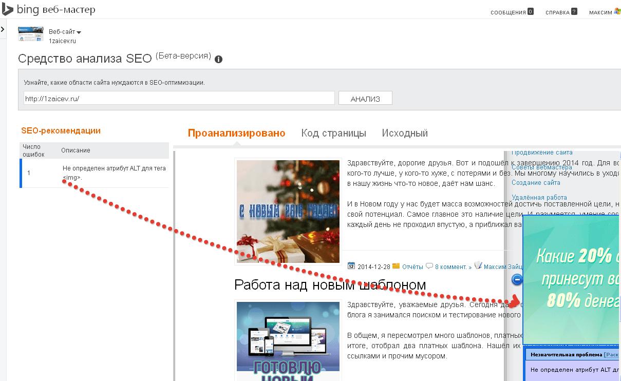 Отчёт об ошибках в средствах Bing