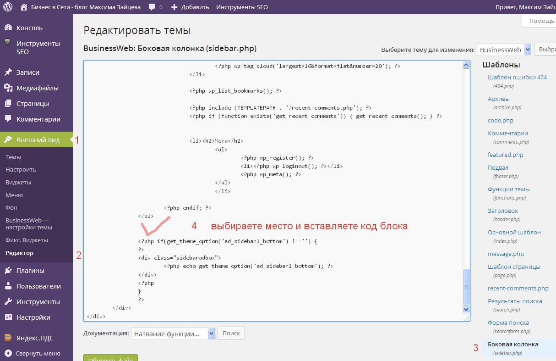 Вставка каркаса в исходный код