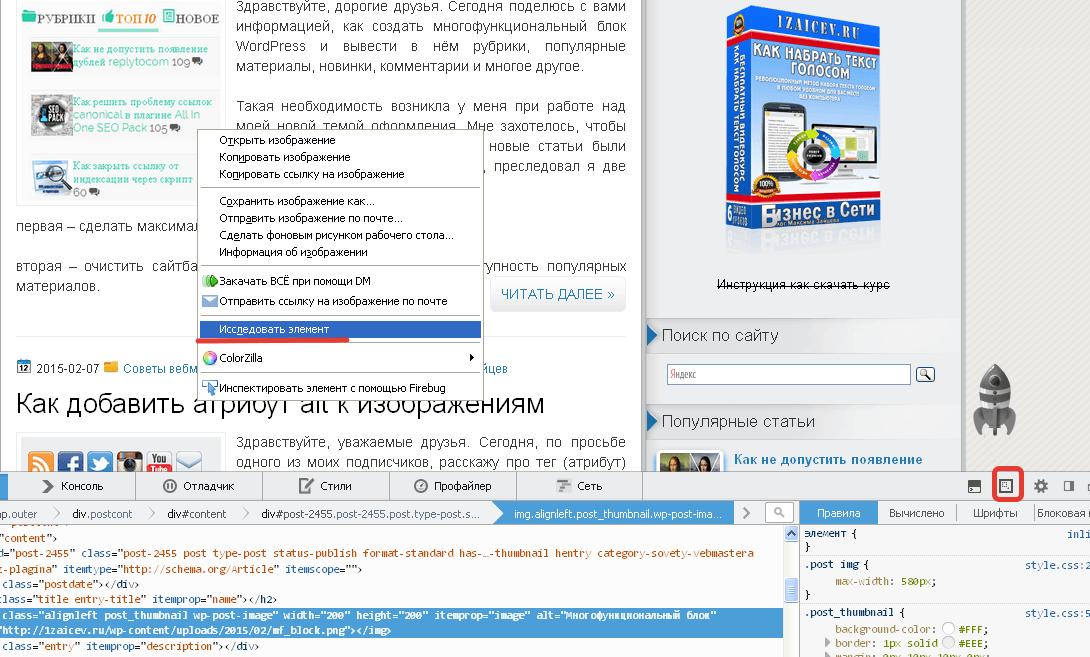 Просмотр адаптивной верстки в Firefox
