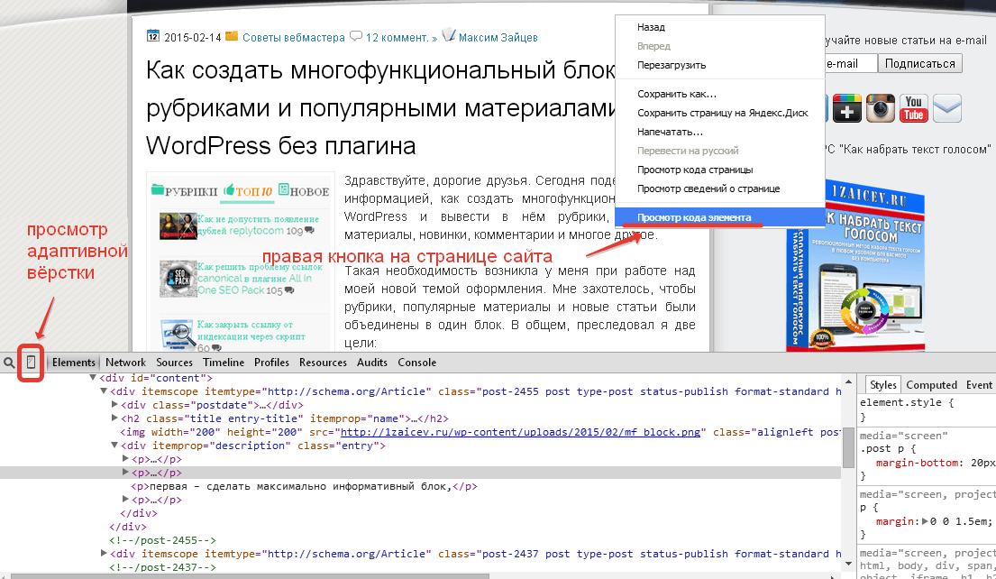 Просмотр адаптивной верстки в Яндекс