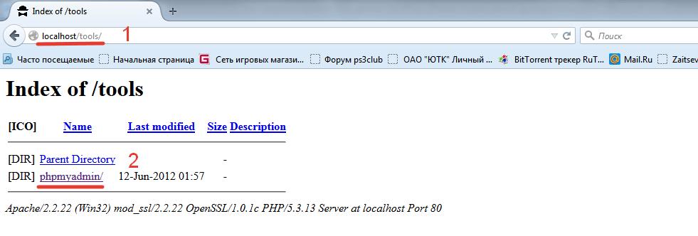 Запуск phpMyAdmin