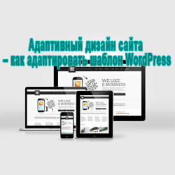 Адаптация шаблона WordPress