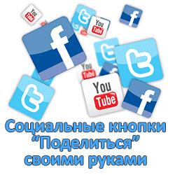 Социальные кнопки без плагина