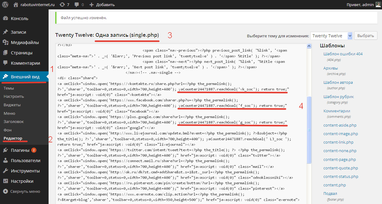 Код в файле single.php