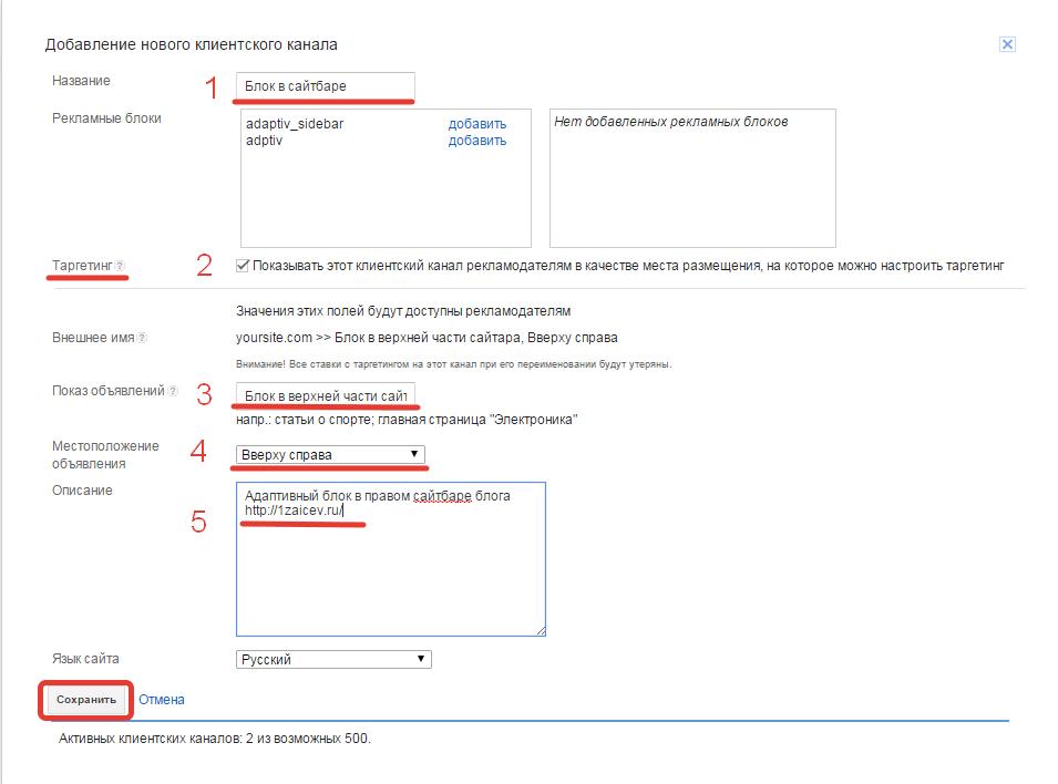 Настройка клиентского канала