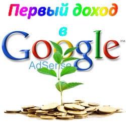 Первый доход в Google AdSense
