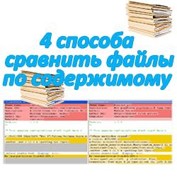 4 способа сравнить файлы