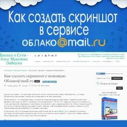 Скриншоты в Облаке@mail.ru