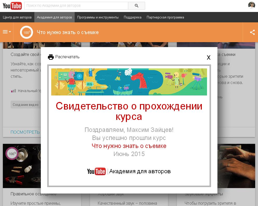 Свидетельство академии YouTube