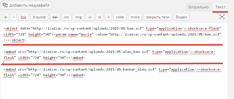 Вставка кода в статью