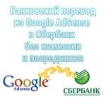 Банковский перевод из Adsense