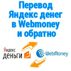 Перевод денег из Яндекса в Вебмани