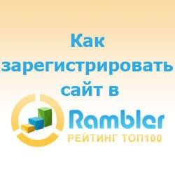 Рамблер ТОП100