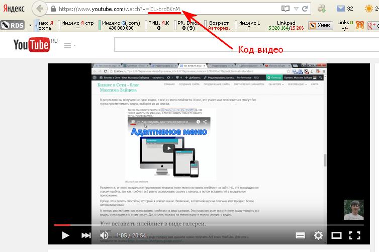 Копирование кода видео