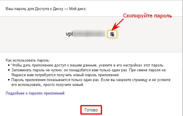 Новый пароль от диска