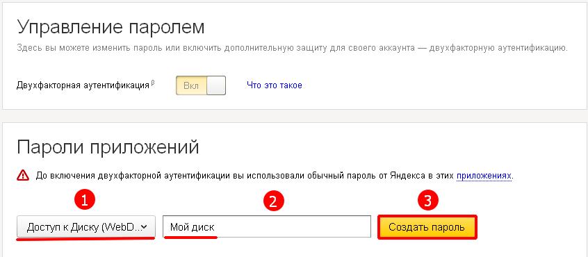 Создание пароля к Яндекс.Диску