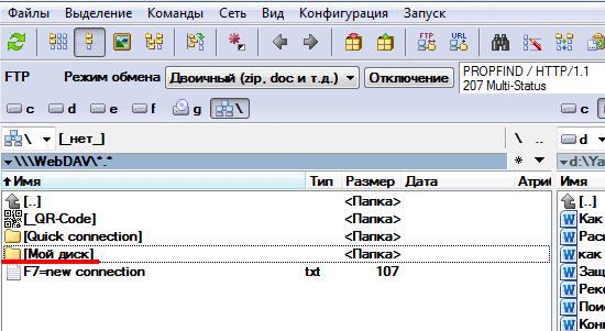 Папка Яндекс.Диска