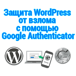 Защита WP с помощью Google Authenticator