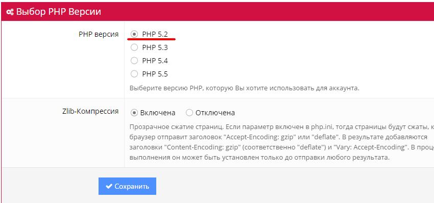 Выбор версии php на хостинге