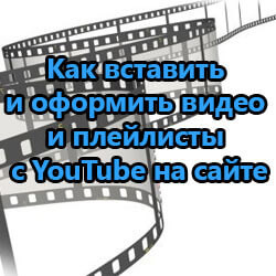 Плагин youtube