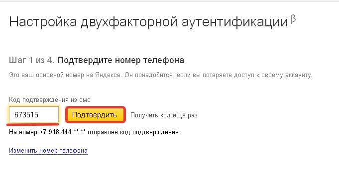 Ввод кода подтверждения