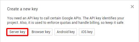 Серверный ключ