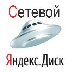 Сетевой яндекс диск