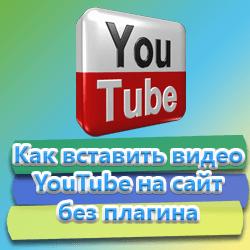Вставка видео без плагина