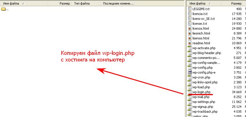 Копируем wp-login на комп
