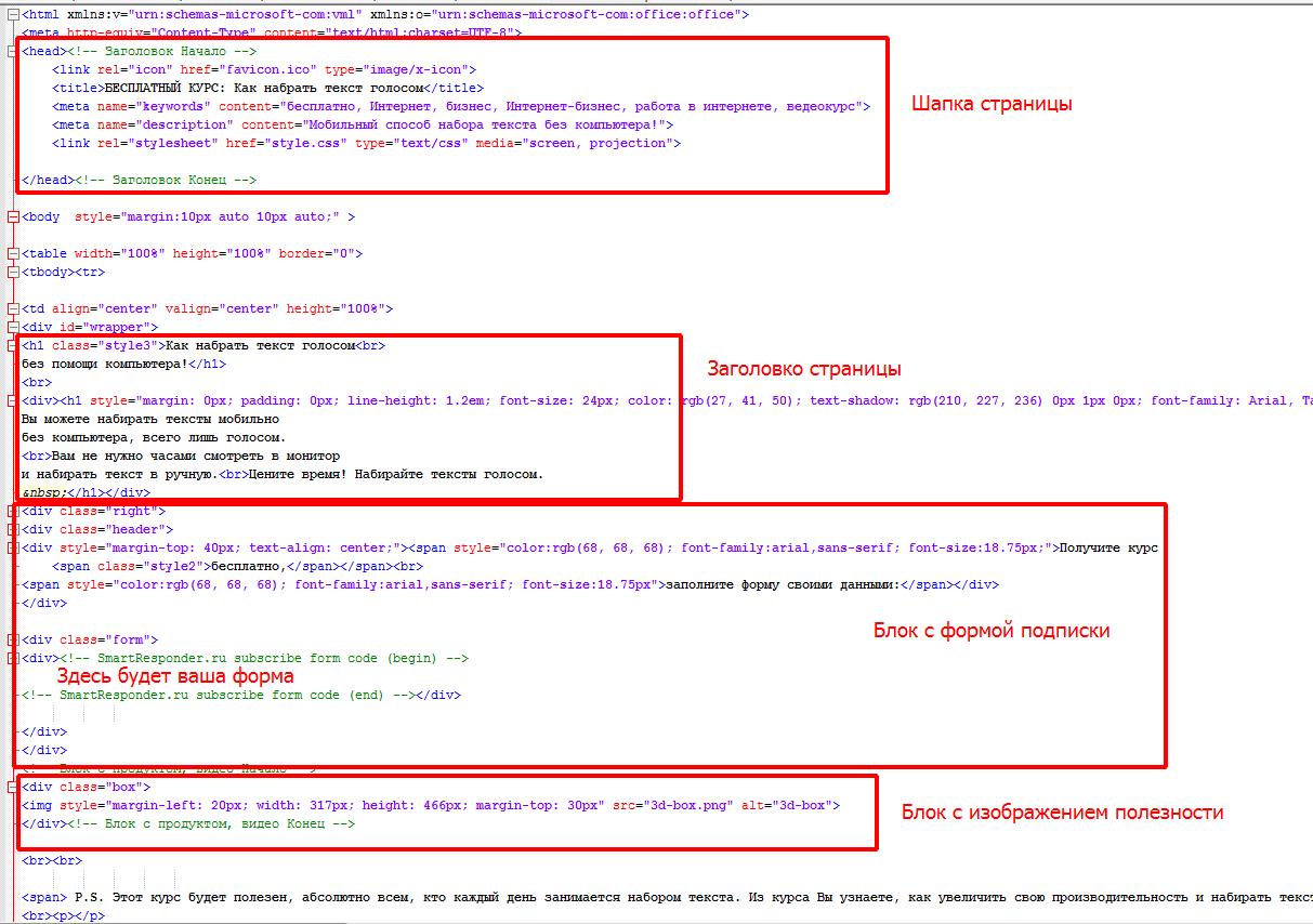 html структура страницы