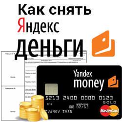 Как снять Яндекс деньги