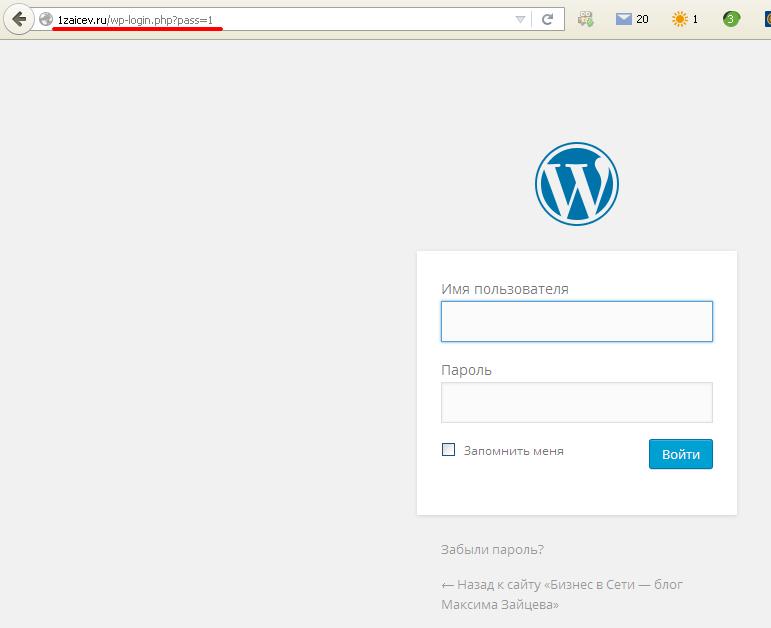 Доступ к wp-admin