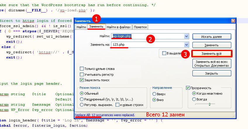Замена в файле wp-login.php
