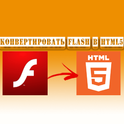 Конвертер flash в html5