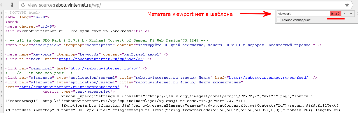 Поиск метатега viewport