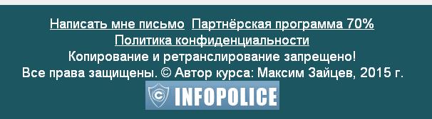 Кнопка infopolice