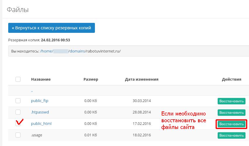 Восстановление файлов сайта