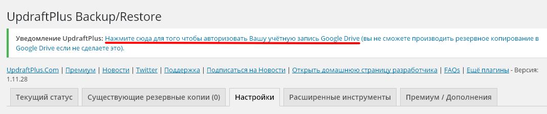 Активация API ключа