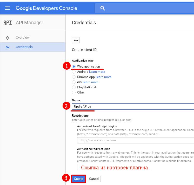 Настройка Client ID