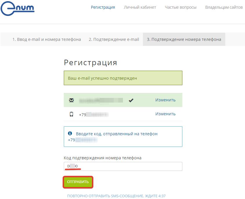 знакомства регистрация по номеру телефона вход в систему