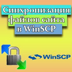 Синхронизация в winscp