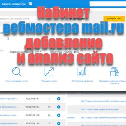 Вебмастер mail.ru