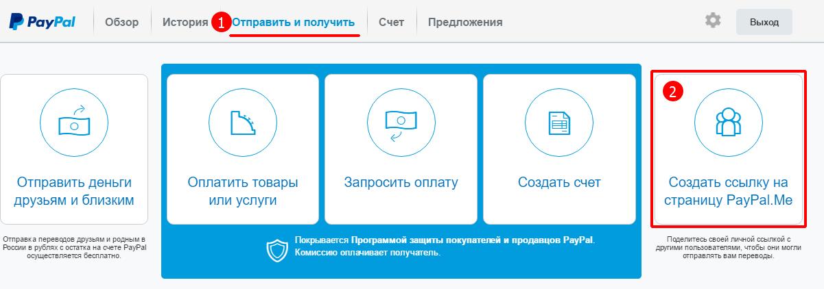 Создание страницы PayPal.me
