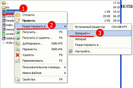 Использование редактора