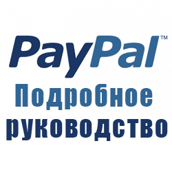 Руководство по paypal